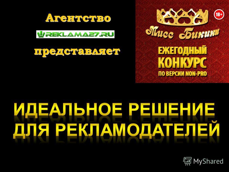 Агентство представляет