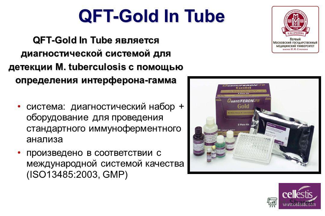 QFT-Gold In Tube является диагностической системой для детекции M. tuberculosis с помощью определения интерферона-гамма система: диагностический набор + оборудование для проведения стандартного иммуноферментного анализа произведено в соответствии с м
