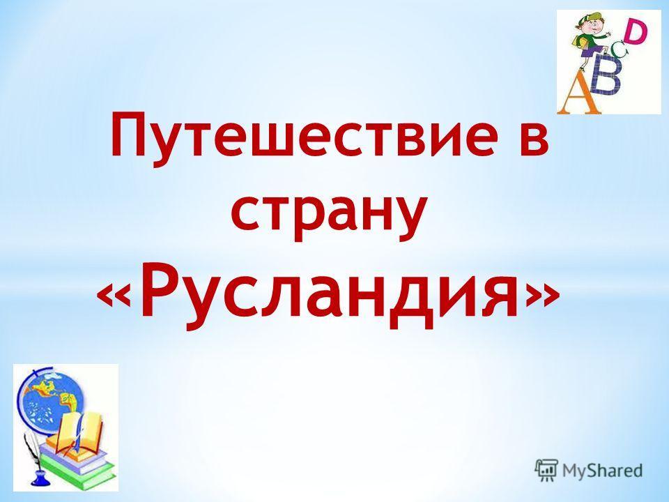 Путешествие в страну «Русландия»