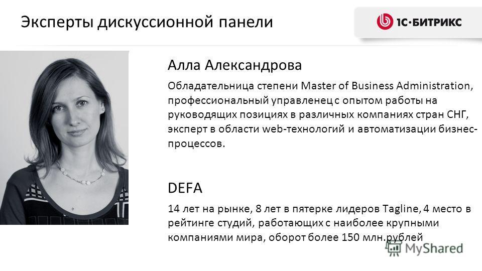 Алла Александрова Обладательница степени Master of Business Administration, профессиональный управленец с опытом работы на руководящих позициях в различных компаниях стран СНГ, эксперт в области web-технологий и автоматизации бизнес- процессов. DEFA
