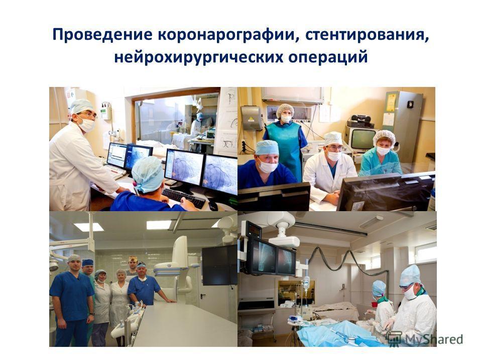 Проведение коронарографии, стентирования, нейрохирургических операций