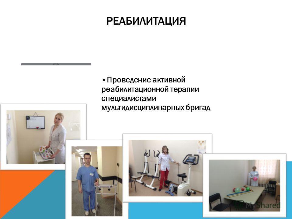РЕАБИЛИТАЦИЯ Проведение активной реабилитационной терапии специалистами мультидисциплинарных бригад 4ЭТАП