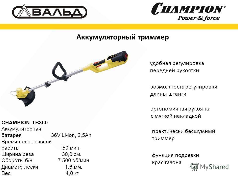 Аккумуляторный триммер CHAMPION ТB360 Аккумуляторная батарея 36V Li-ion, 2,5Ah Время непрерывной работы 50 мин. Ширина реза 30,0 см. Обороты б/н 7 500 об/мин Диаметр лески 1,6 мм. Вес 4,0 кг удобная регулировка передней рукоятки возможность регулиров