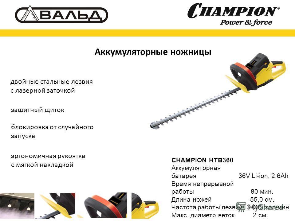 CHAMPION HTB360 Аккумуляторная батарея 36V Li-ion, 2,6Ah Время непрерывной работы 80 мин. Длина ножей 55,0 см. Частота работы лезвий 3 000 ход/мин Макс. диаметр веток 2 см. Аккумуляторные ножницы эргономичная рукоятка с мягкой накладкой блокировка от