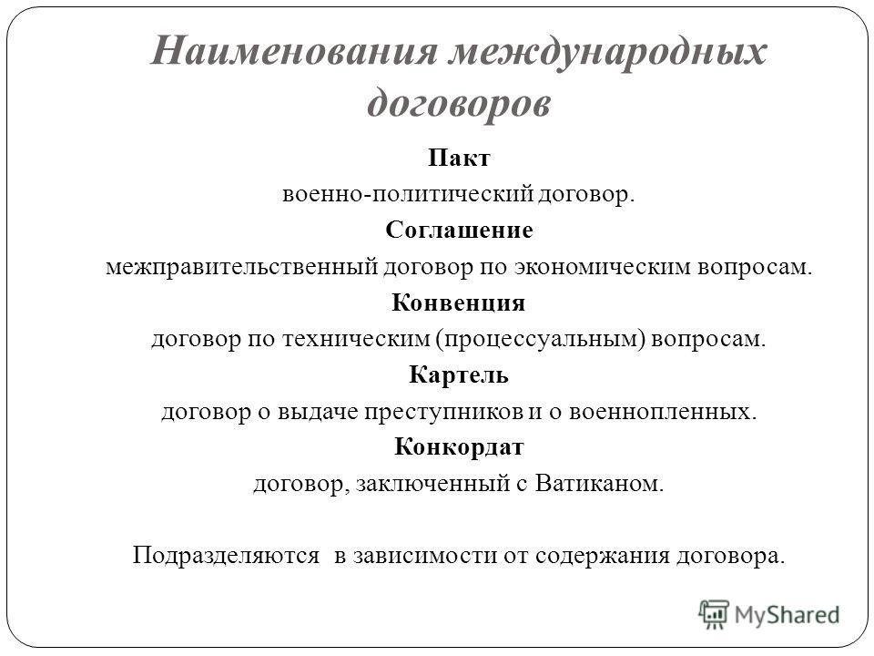 Наименования международных договоров Пакт военно-политический договор. Соглашение межправительственный договор по экономическим вопросам. Конвенция договор по техническим (процессуальным) вопросам. Картель договор о выдаче преступников и о военноплен