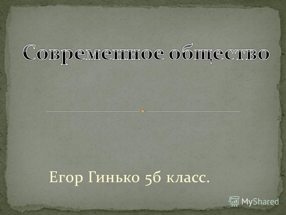 Егор Гинько 5 б класс.