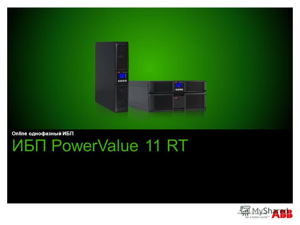ИБП PowerValue 11 RT Online однофазный ИБП