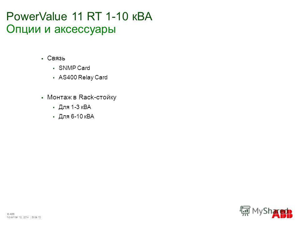 PowerValue 11 RT 1-10 кВА Опции и аксессуары November 12, 2014 | Slide 13 © ABB Связь SNMP Card AS400 Relay Card Монтаж в Rack-стойку Для 1-3 кВА Для 6-10 кВА