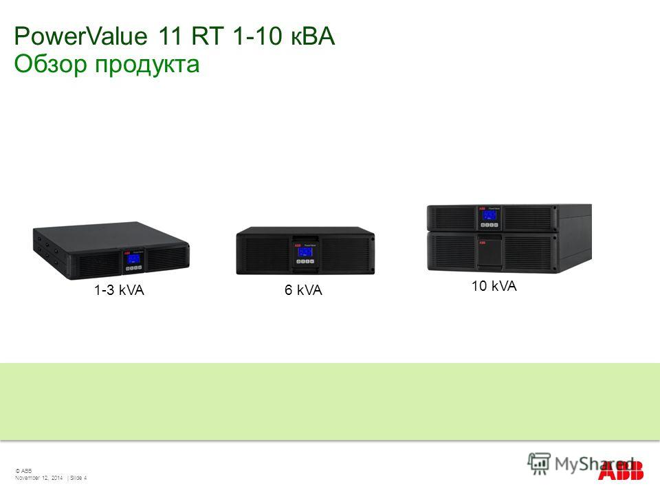 PowerValue 11 RT 1-10 кВА Обзор продукта November 12, 2014 | Slide 4 © ABB 6 kVA1-3 kVA 10 kVA
