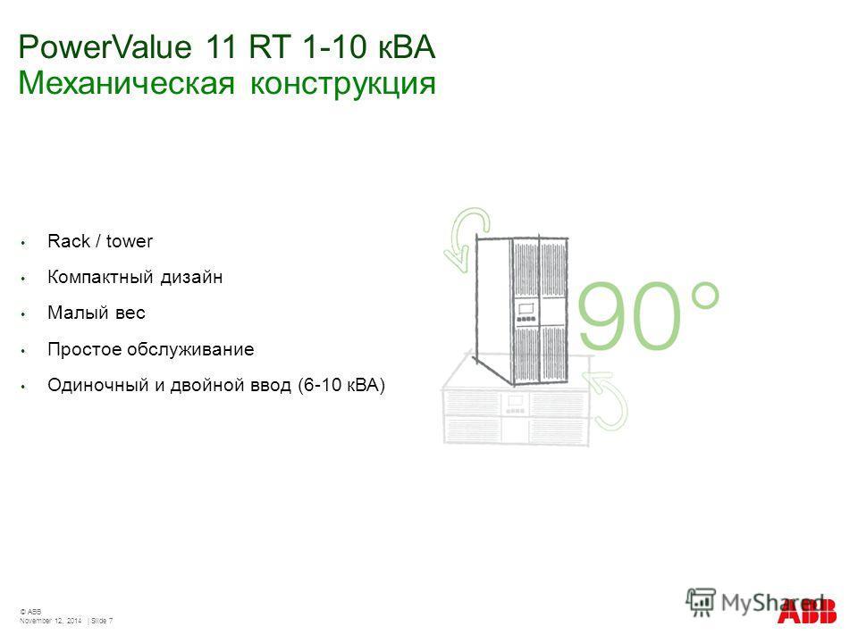 PowerValue 11 RT 1-10 кВА Механическая конструкция November 12, 2014 | Slide 7 © ABB Rack / tower Компактный дизайн Малый вес Простое обслуживание Одиночный и двойной ввод (6-10 кВА)