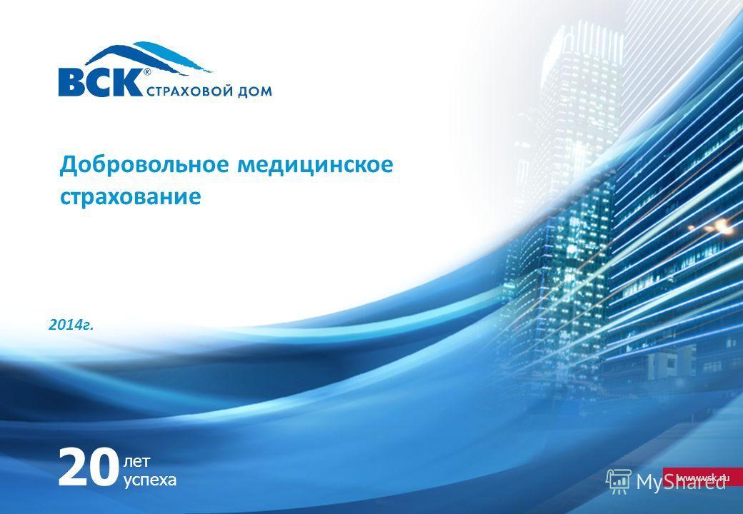 www.vsk.ru 20 лет успеха 2014 г. Добровольное медицинское страхование