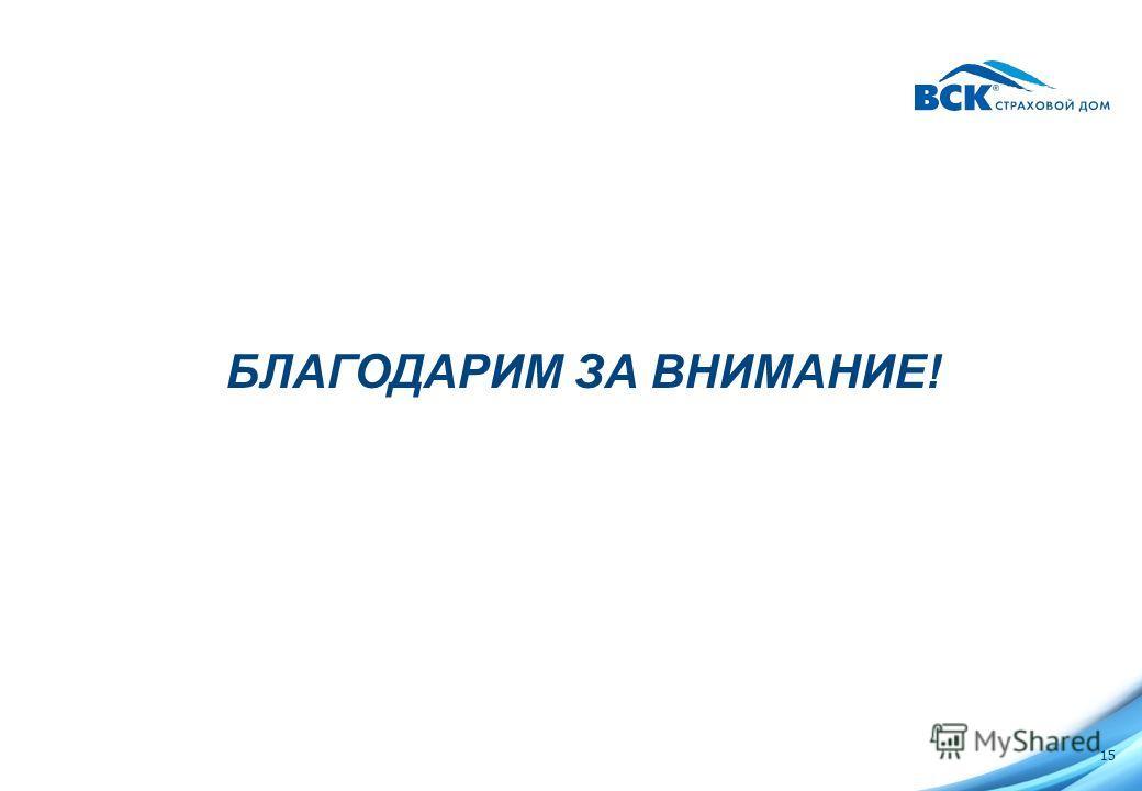 БЛАГОДАРИМ ЗА ВНИМАНИЕ! 15