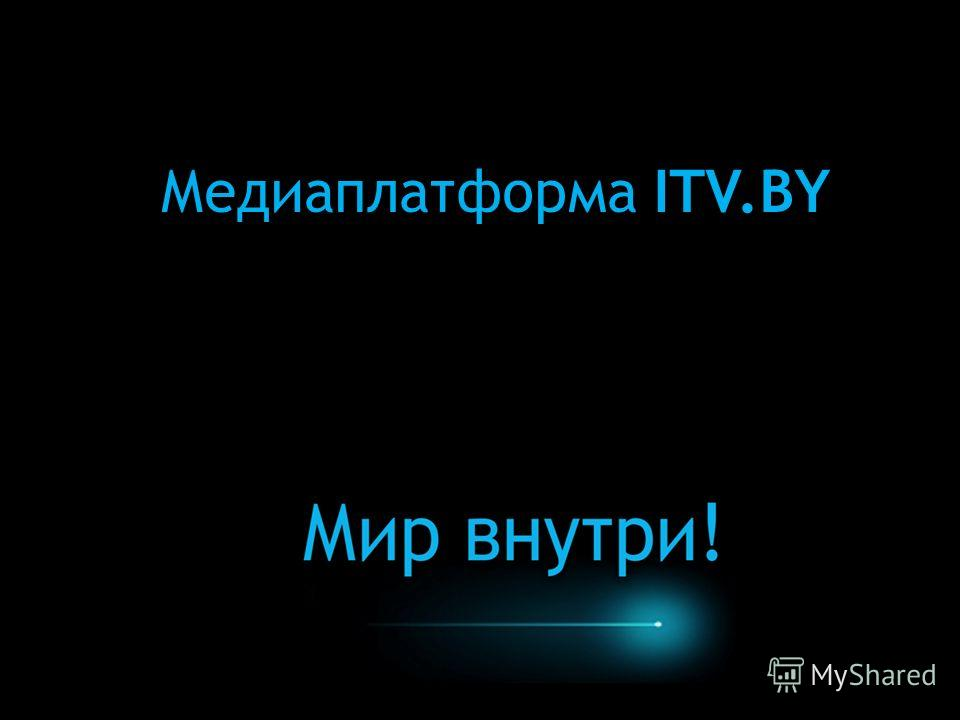 Медиаплатформа ITV.BY