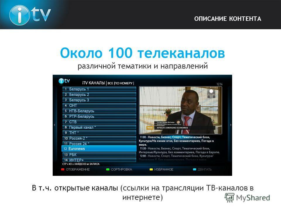 ОПИСАНИЕ КОНТЕНТА Около 100 телеканалов различной тематики и направлений В т.ч. открытые каналы (ссылки на трансляции ТВ-каналов в интернете)