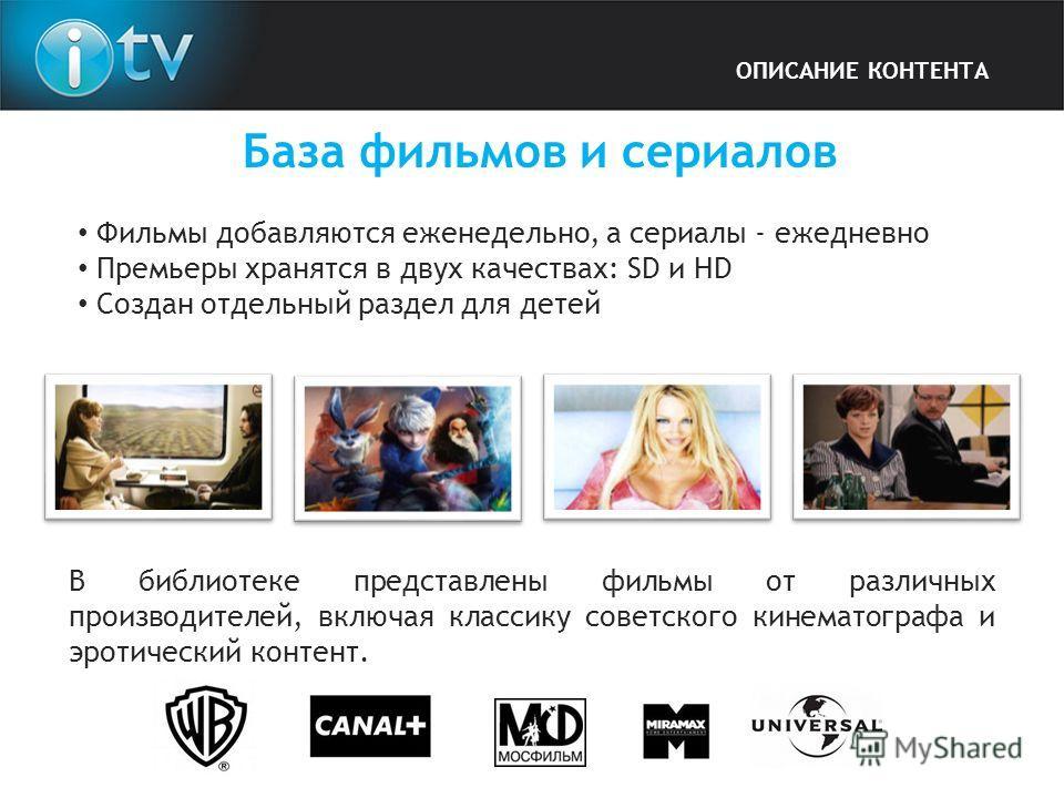 База фильмов и сериалов Фильмы добавляются еженедельно, а сериалы - ежедневно Премьеры хранятся в двух качествах: SD и HD Создан отдельный раздел для детей В библиотеке представлены фильмы от различных производителей, включая классику советского кине
