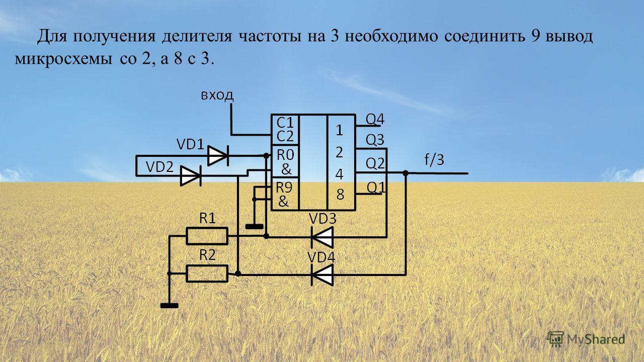 Для получения делителя частоты на 3 необходимо соединить 9 вывод микросхемы со 2, а 8 с 3.