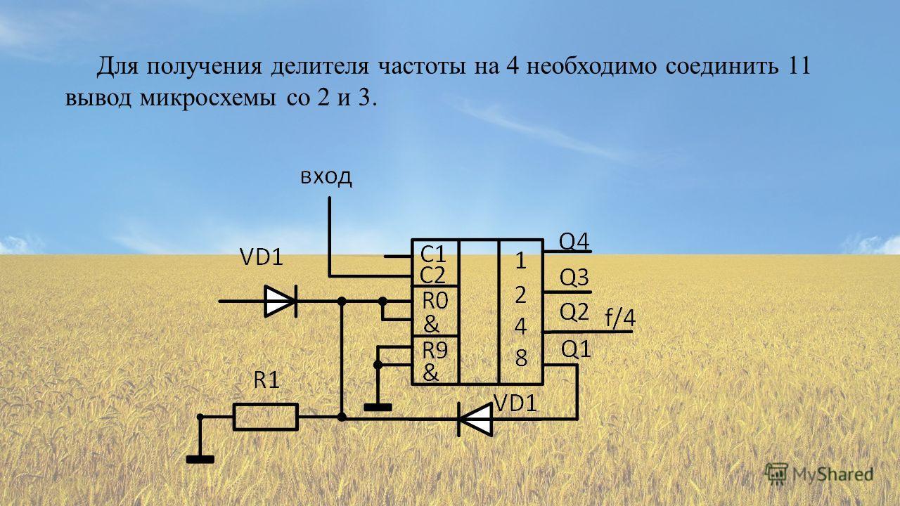 Для получения делителя частоты на 4 необходимо соединить 11 вывод микросхемы со 2 и 3.