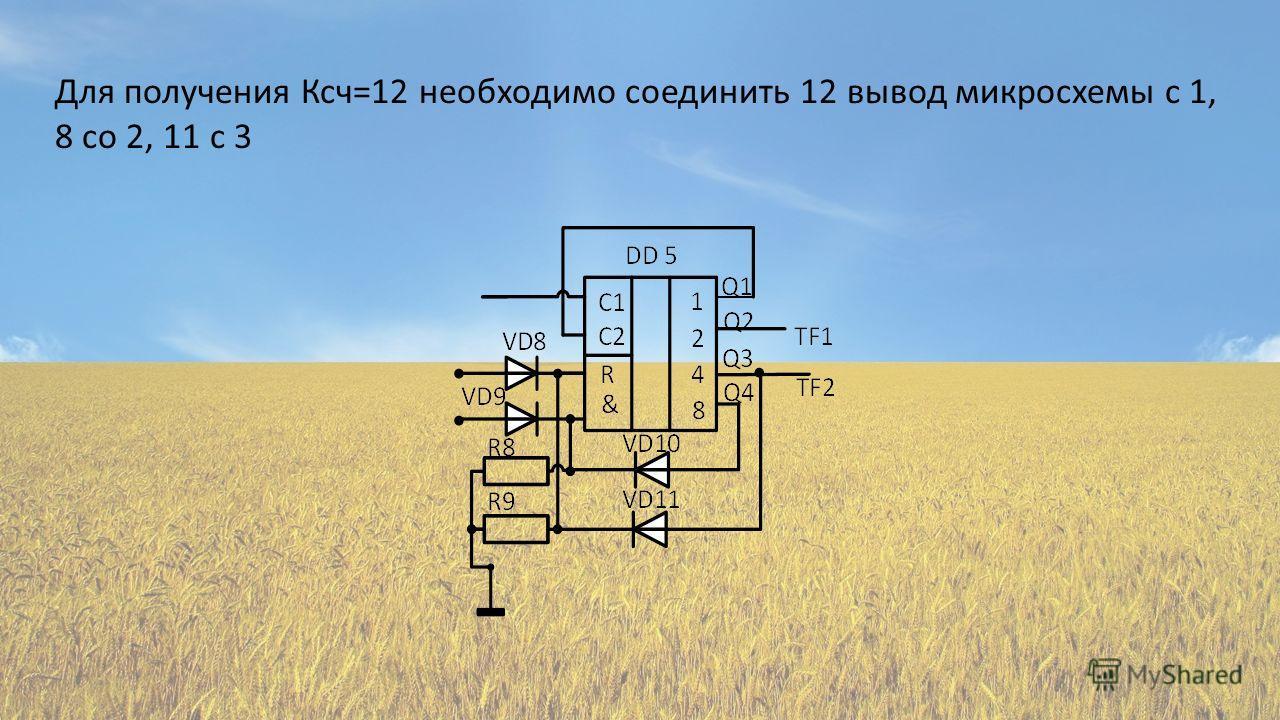 Для получения Ксч=12 необходимо соединить 12 вывод микросхемы с 1, 8 со 2, 11 с 3
