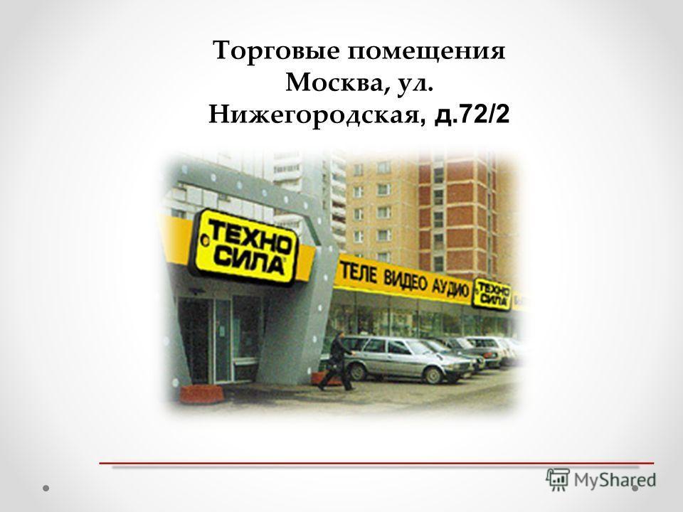 Торговые помещения Москва, ул. Нижегородская, д.72/2