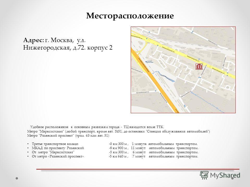 Месторасположение Адрес: г. Москва, ул. Нижегородская, д.72. корпус 2 Удобное расположение к основным развязкам города - ТЦ находится возле ТТК. Метро