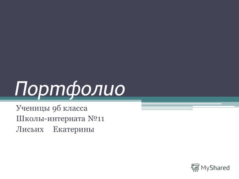 Портфолио Ученицы 9 б класса Школы-интерната 11 Лисьих Екатерины