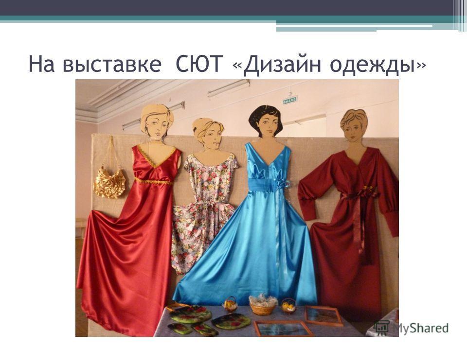 На выставке СЮТ «Дизайн одежды»