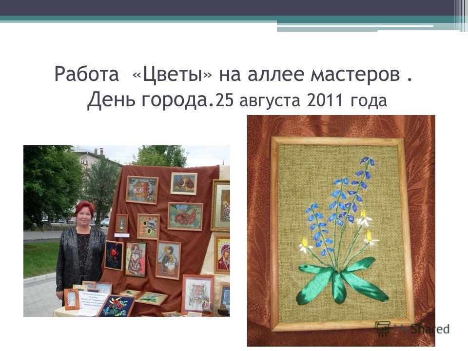 Работа «Цветы» на аллее мастеров. День города. 25 августа 2011 года