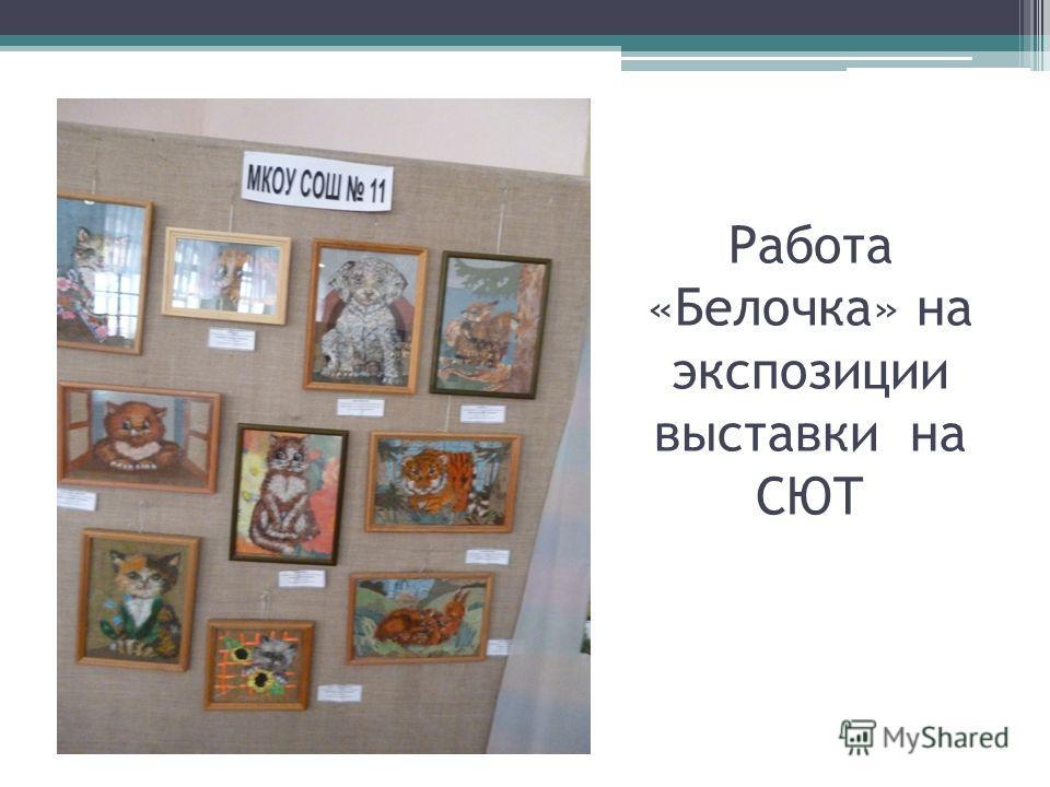 Работа «Белочка» на экспозиции выставки на СЮТ Тв