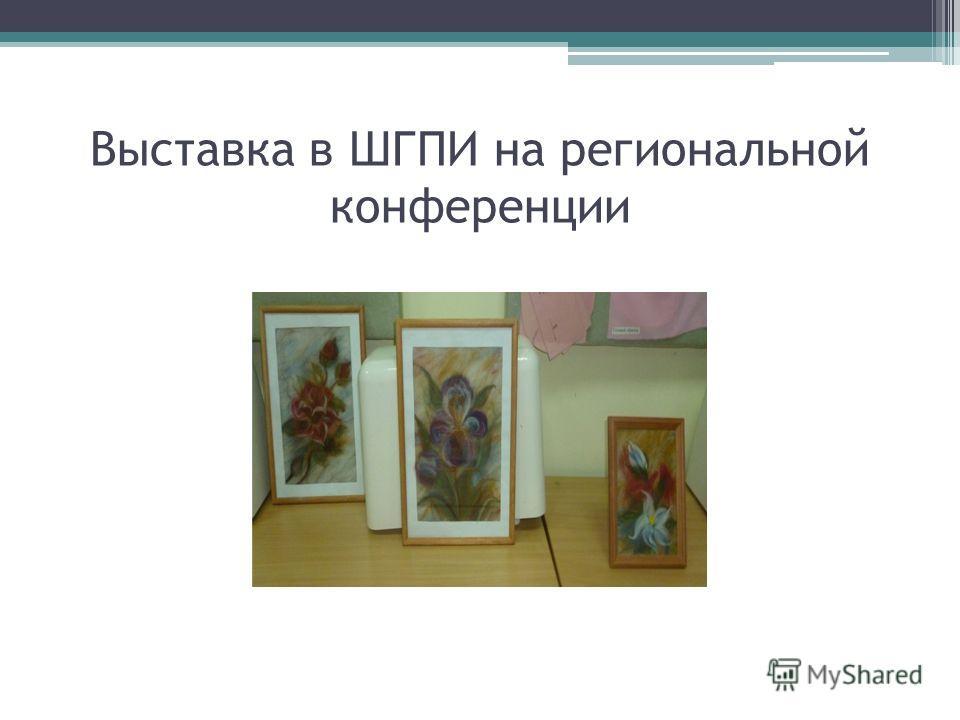 Выставка в ШГПИ на региональной конференции