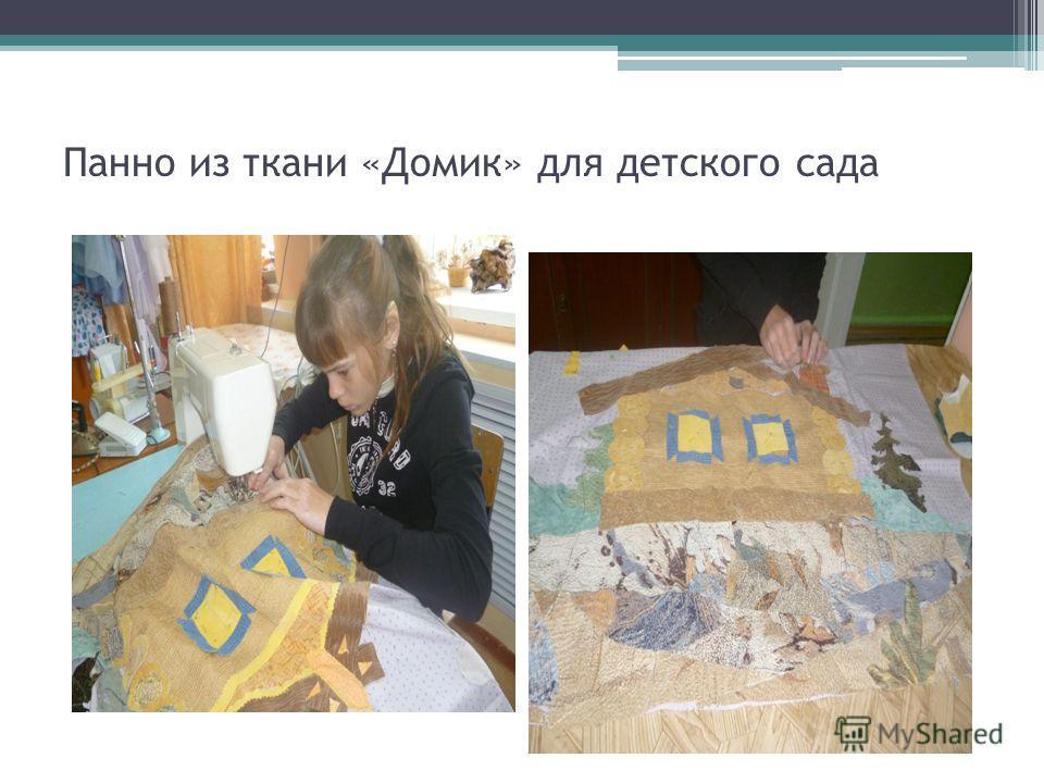 Панно из ткани «Домик» для детского сада