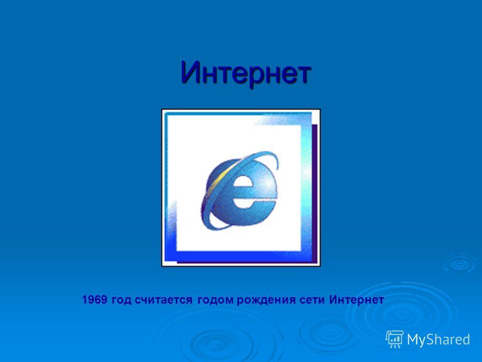 Интернет Интернет 1969 год считается годом рождения сети Интернет