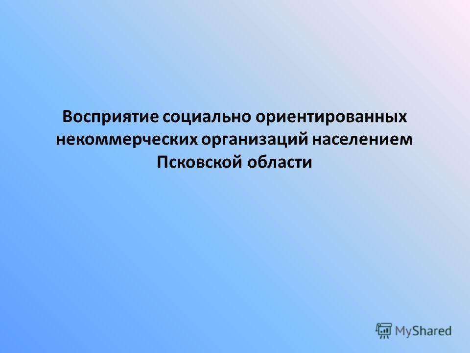 Восприятие социально ориентированных некоммерческих организаций населением Псковской области