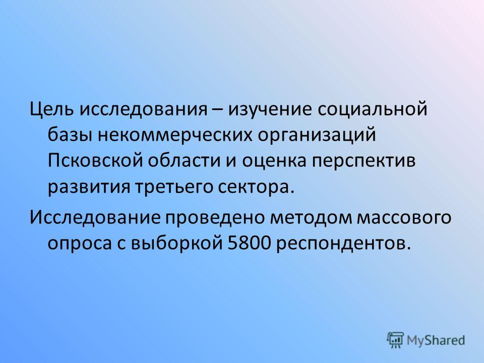 Цель исследования – изучение социальной базы некоммерческих организаций Псковской области и оценка перспектив развития третьего сектора. Исследование проведено методом массового опроса с выборкой 5800 респондентов.
