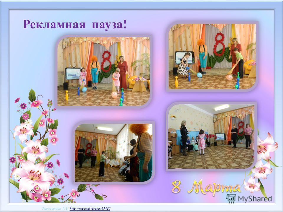 Матюшкина А.В. http://nsportal.ru/user/33485http://nsportal.ru/user/33485 Матюшкина А.В. http://nsportal.ru/user/33485http://nsportal.ru/user/33485 Рекламная пауза!