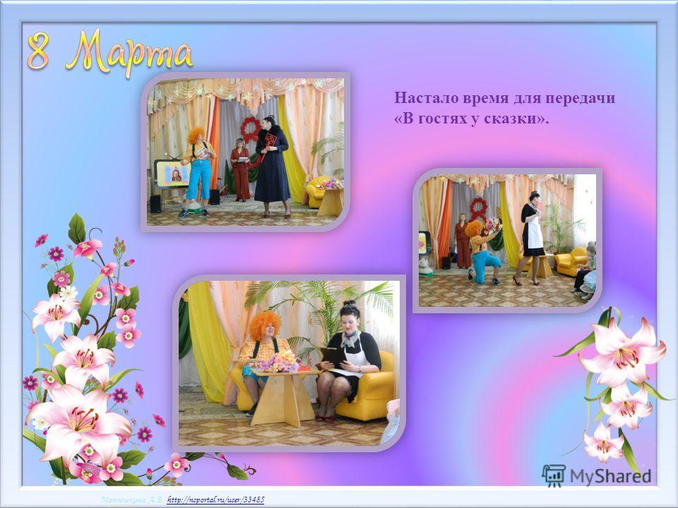 Матюшкина А.В. http://nsportal.ru/user/33485http://nsportal.ru/user/33485 Матюшкина А.В. http://nsportal.ru/user/33485http://nsportal.ru/user/33485 Настало время для передачи «В гостях у сказки».