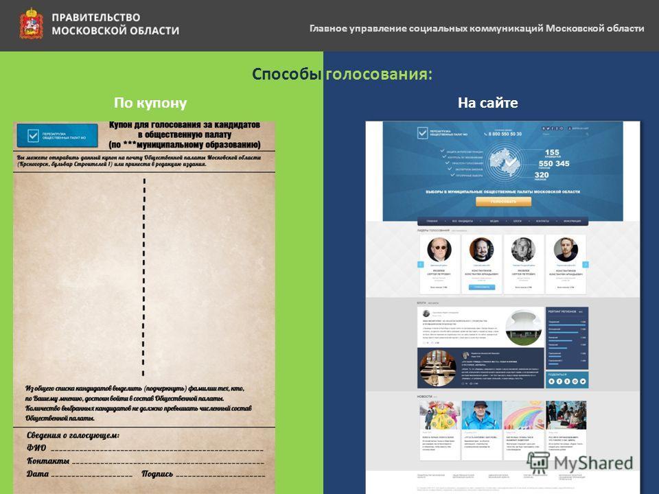 Главное управление социальных коммуникаций Московской области Способы голосования: По купону На сайте
