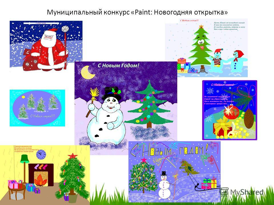 Муниципальный конкурс «Paint: Новогодняя открытка»