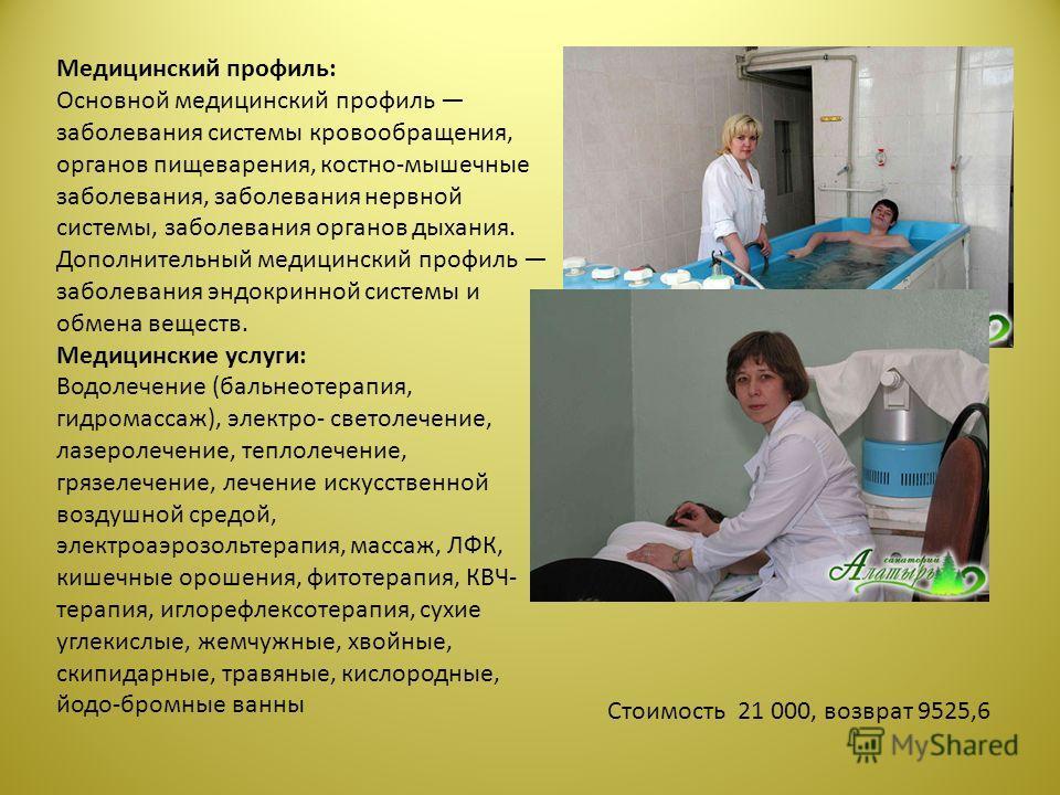 Медицинский профиль: Основной медицинский профиль заболевания системы кровообращения, органов пищеварения, костно-мышечные заболевания, заболевания нервной системы, заболевания органов дыхания. Дополнительный медицинский профиль заболевания эндокринн