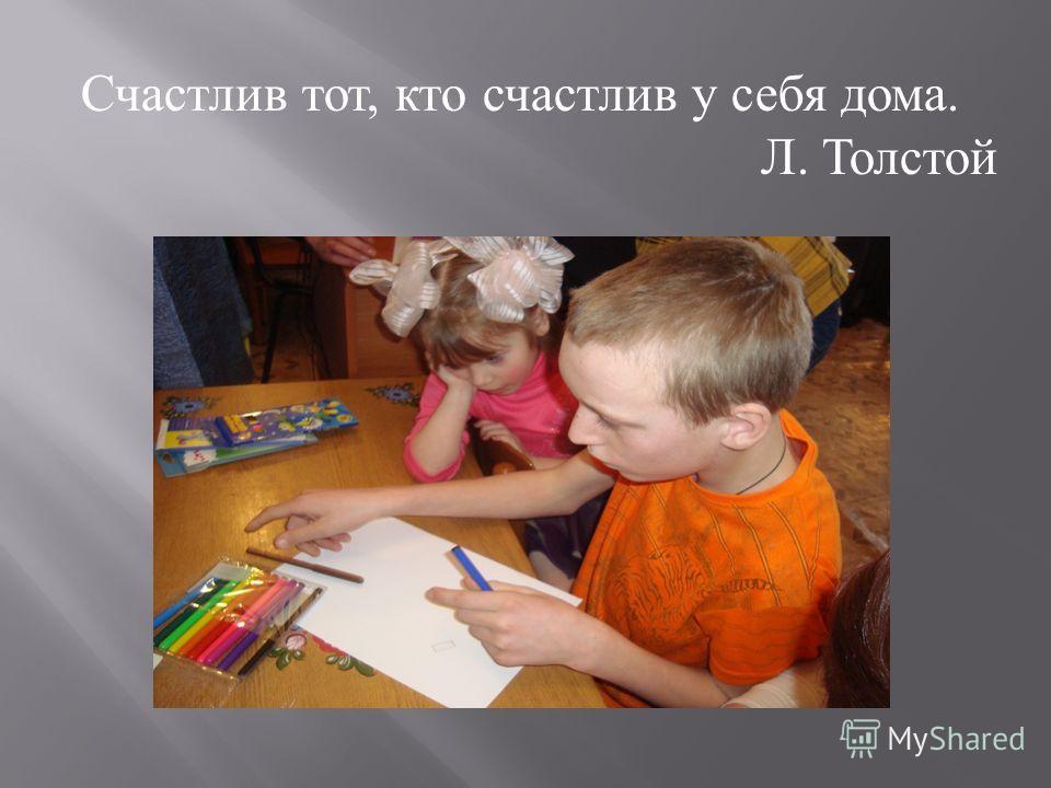 Счастлив тот, кто счастлив у себя дома. Л. Толстой