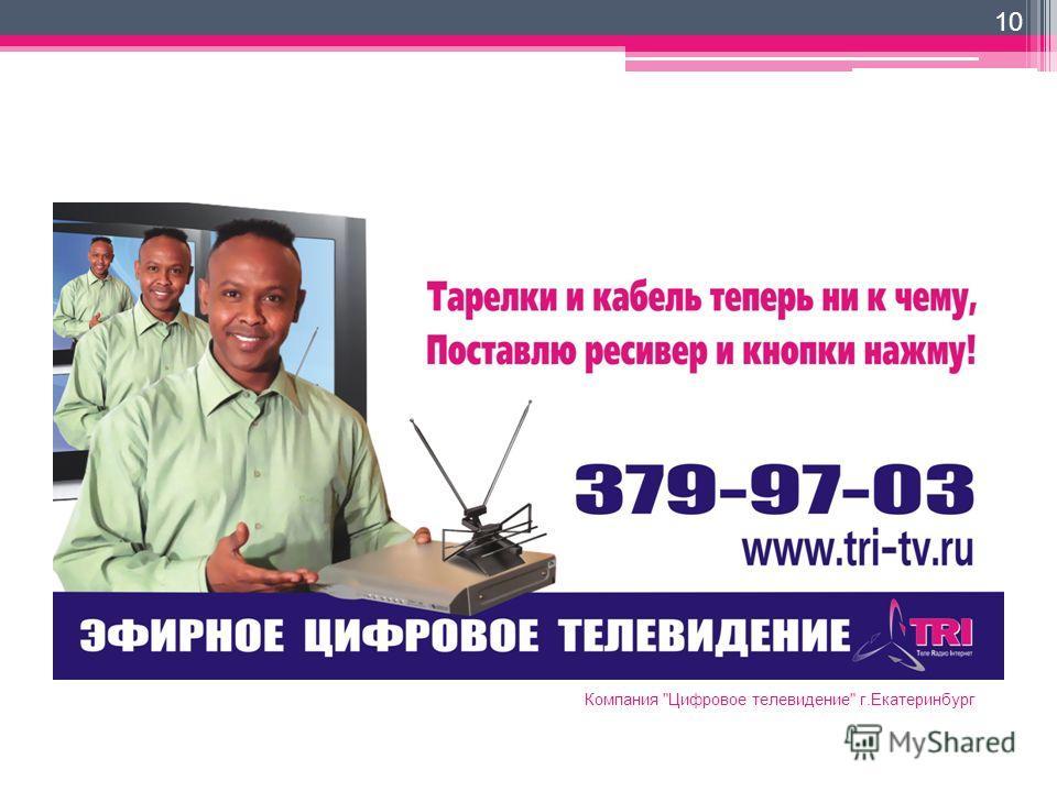 Компания Цифровое телевидение г.Екатеринбург 10