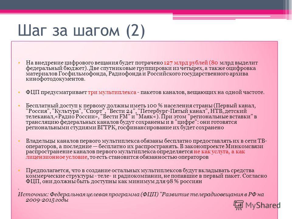 Шаг за шагом (2) На внедрение цифрового вещания будет потрачено 127 млрд рублей (80 млрд выделит федеральный бюджет). Две спутниковые группировки из четырех, а также оцифровка материалов Госфильмофонда, Радиофонда и Российского государственного архив