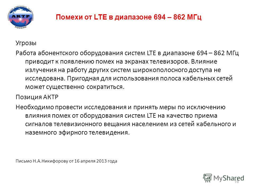 Помехи от LTE в диапазоне 694 – 862 МГц Угрозы Работа абонентского оборудования систем LTE в диапазоне 694 – 862 МГц приводит к появлению помех на экранах телевизоров. Влияние излучения на работу других систем широкополосного доступа не исследована.