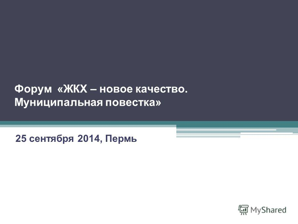 25 сентября 2014, Пермь Форум «ЖКХ – новое качество. Муниципальная повестка»