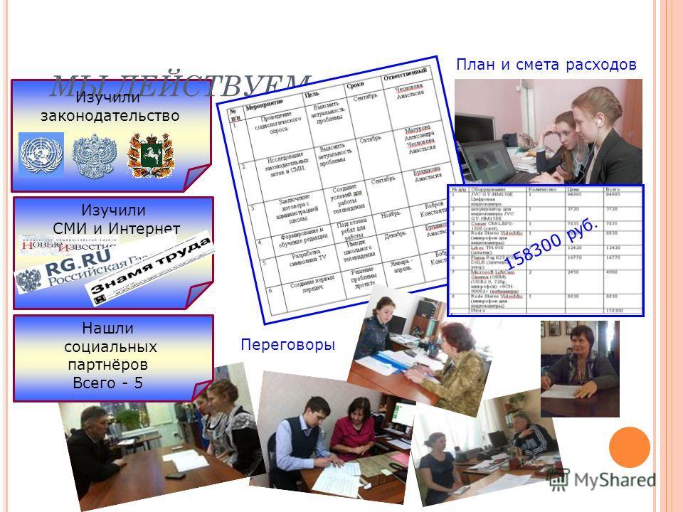 МЫ ДЕЙСТВУЕМ Изучили законодательство Изучили СМИ и Интернет Нашли социальных партнёров Всего - 5 План и смета расходов Переговоры 15 8 300 руб.