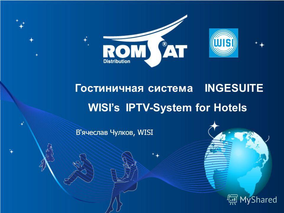 Гостиничная система INGESUITE WISIs IPTV-System for Hotels В'ячеслав Чулков, WISI