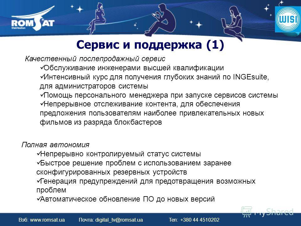 Вэб: www.romsat.ua Почта: digital_tv@romsat.ua Тел: +380 44 4510202 Сервис и поддержка (1) Качественный послепродажный сервис Обслуживание инженерами высшей квалификации Интенсивный курс для получения глубоких знаний по INGEsuite, для администраторов