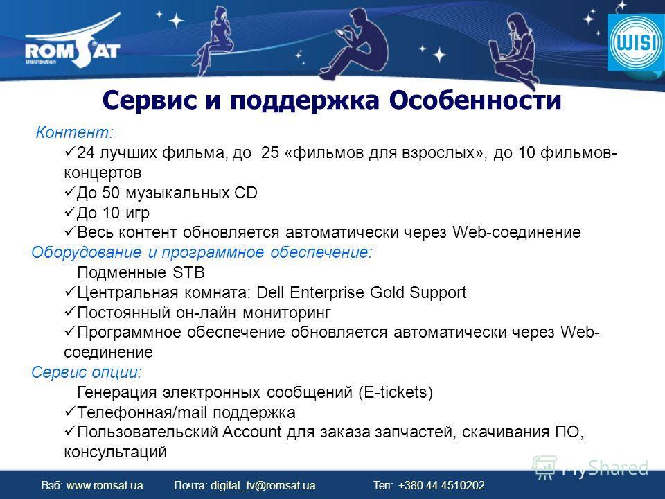 Вэб: www.romsat.ua Почта: digital_tv@romsat.ua Тел: +380 44 4510202 Сервис и поддержка Особенности Контент: 24 лучших фильма, до 25 «фильмов для взрослых», до 10 фильмов- концертов До 50 музыкальных CD До 10 игр Весь контент обновляется автоматически