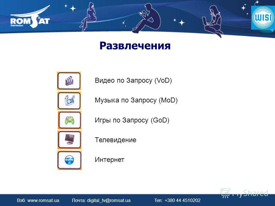 Вэб: www.romsat.ua Почта: digital_tv@romsat.ua Тел: +380 44 4510202 Развлечения Видео по Запросу (VoD) Музыка по Запросу (MoD) Игры по Запросу (GoD) Телевидение Интернет