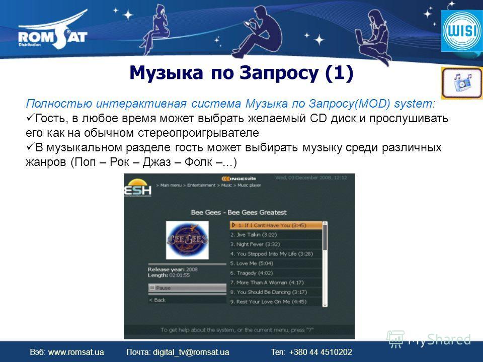 Вэб: www.romsat.ua Почта: digital_tv@romsat.ua Тел: +380 44 4510202 Музыка по Запросу (1) Полностью интерактивная система Музыка по Запросу(MOD) system: Гость, в любое время может выбрать желаемый CD диск и прослушивать его как на обычном стереопроиг
