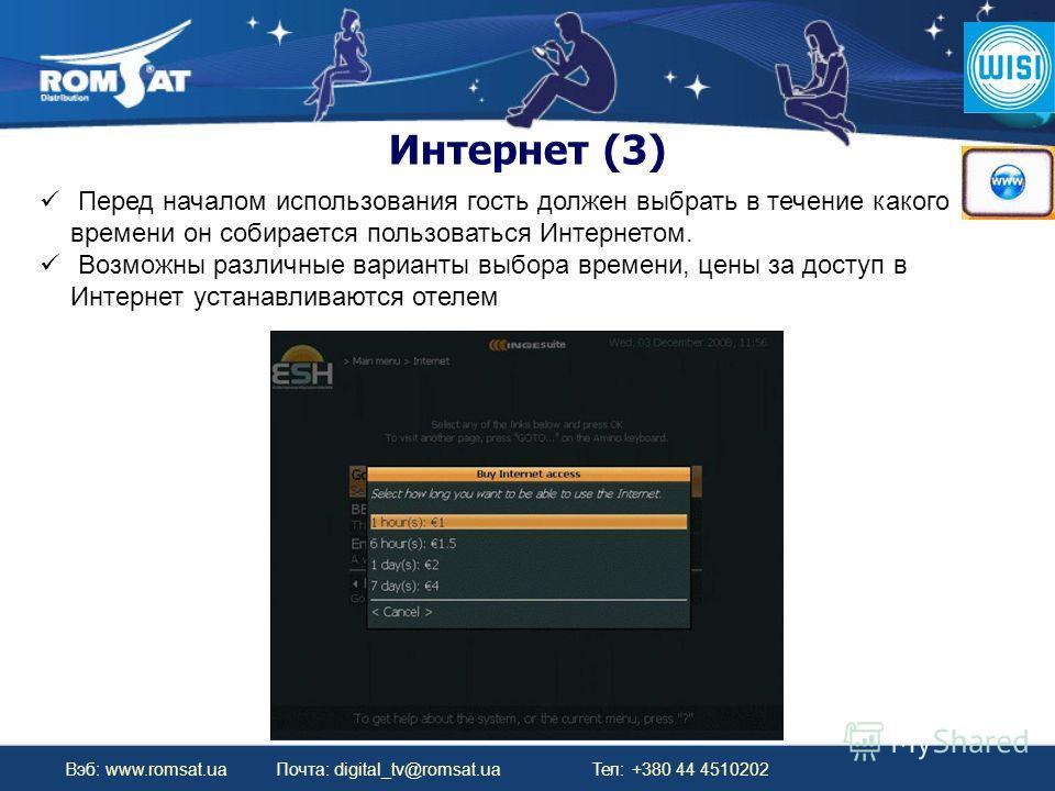 Вэб: www.romsat.ua Почта: digital_tv@romsat.ua Тел: +380 44 4510202 Интернет (3) Перед началом использования гость должен выбрать в течение какого времени он собирается пользоваться Интернетом. Возможны различные варианты выбора времени, цены за дост